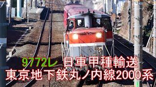 2020/02/01 日車甲種輸送 9772レ DE10-1557+東京メトロ丸ノ内線2000系+ヨ8000