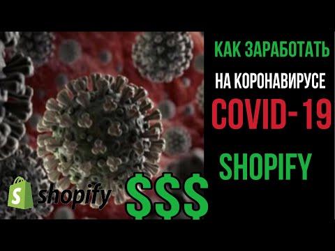Как заработать на КОРОНАВИРУСЕ (COVID-19) | дропшиппинг БИЗНЕС на шопифай | Shopify e-commerce