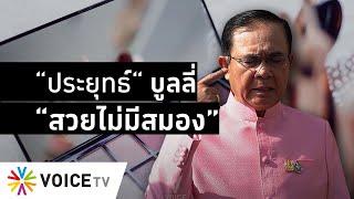 Wake Up Thailand - บูลลี่ 'สวยไม่มีสมอง' คนโลกเก่าเหยียดเก่ง