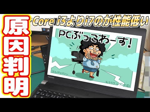 Core i3よりCore i7のが性能が低い原因【dynabook R734補足動画】