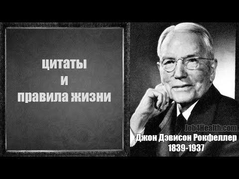 Джон Дэвисон Рокфеллер - цитаты, правила жизни для успеха в бизнесе