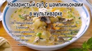 Вкусные супы фото.Наваристый суп с шампиньонами в мультиварке
