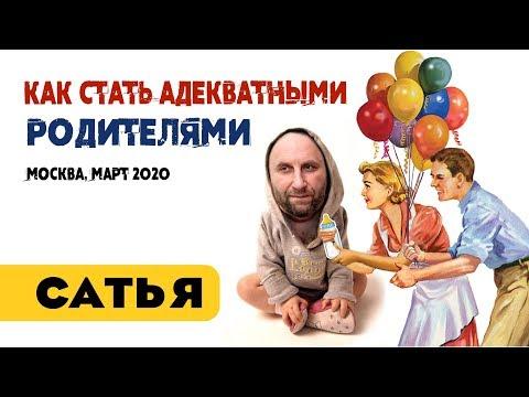 Сатья • Как стать адекватными родителями. Москва, март 2020