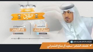 شيلة الدقايق كلمات سعيد آل مناع الشمراني أداء مسفر آل شنيف حصريا 2017