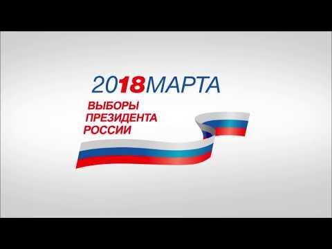Выборы 2018 Мегион