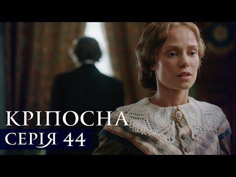 КРЕПОСТНАЯ | СЕРИЯ 44 | Сериал | Мелодрама