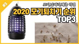 2020 모기퇴치기 추천 순위 비교 TOP3
