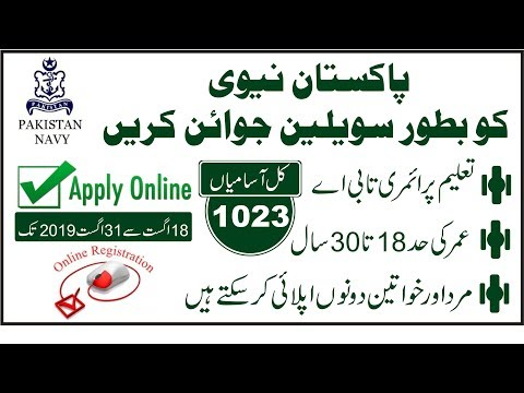 Repeat Pak Navy Jobs | Pak Navy Jobs August 2019 by IT4ALL