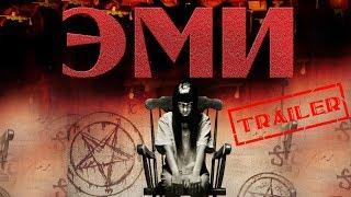 ЭМИ HD (2013)/ AMY HD (ужасы, триллер, мистика)