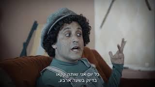 היהודים באים | עונה 3 - הבית של פיסטוק