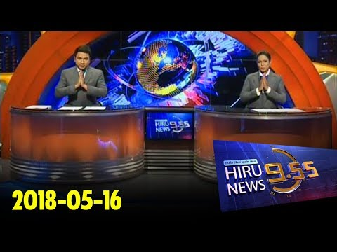 Hiru News 9.55 PM | 2018-05-16