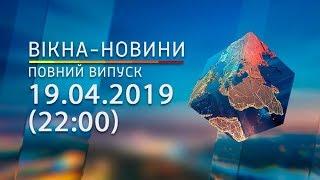 Вікна-Новини від 19.04.2019 (повний випуск, 22:00)