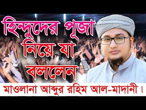 Bangla Waz Abdur Rahim Al Madani হিন্দুদের পূজা নিয়ে যা বললেন