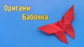 Как сделать бабочку из бумаги своими руками (Оригами)