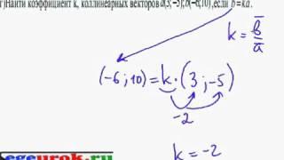 Найти коэффициент коллинеарных векторов