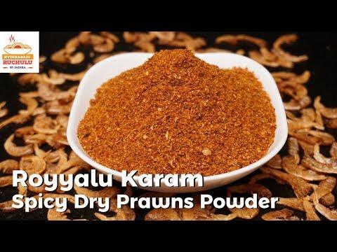ROYYALA KARAM PODI | DRY PRAWNS CHUTNEY POWDER | SPICY KARAM PODI FOR RICE
