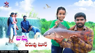 junnu cheruvu tour //5star junnu//5starlaxmi// 5star channel//
