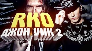 "Джон Уик 2/John Wick 2 - ""RAP Кинообзор"""