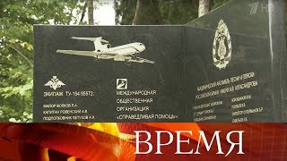 На Аллее Славы в Адлере открыта стела с именами погибших при крушении самолета Ту-154.