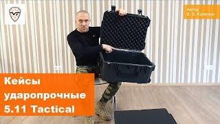 Кейсы 5.11 Tactical. Защити свое оборудование!