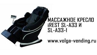 Инструкция на массажные кресла iRest sl-a33-1,sl-a 33(Сайт интернет-магазина: http://volga-vending.ru/ +7(846)9228826 Модель представлена в выставочном зале. Весь товар в наличии..., 2015-08-05T13:19:17.000Z)