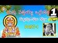Chukka Sathaiah Oggu Katha Mallanna Kapula Gattam Part-1|| Telangana Folks