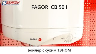 видео fagor бойлер