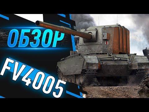FV4005 Stage II - Обзор танка | Как играть на fv 4005 на 5к среднего