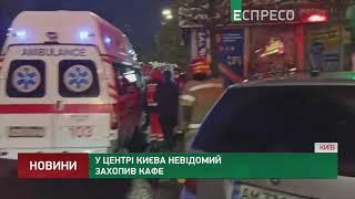У центрі Києва невідомий захопив кафе