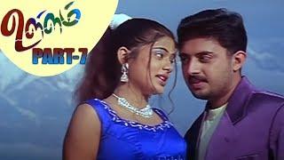 Priyamani New Tamil Movie Part 7 - Ullam Movie - Mithun, Ambika, Raghuvaran | Arunmoorthy