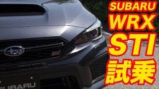 スバルWRX STI D型・試乗/SUBARU WRX STI Applied D TESTDRIVE