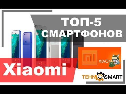 ТОП-5 рейтинг смартфонов (телефонов)  Xiaomi c хорошей камерой 2017-2018 года! Какой выбрать?