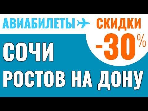 Сочи (Адлер) Ростов на Дону Авиабилеты Дешевые Билеты на Самолет