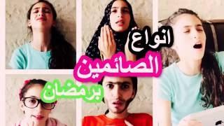 🕋انواع الصائمين برمضان🕋 || types of people in ramadan