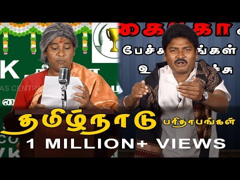 Tamil Nadu Paridhabangal | Chinnamma Swearing in Reactions | Troll | Madras Central