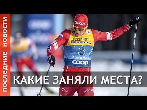 Лыжные гонки. Классика. Лахти. Результаты