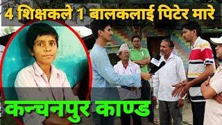 14 वर्षे बालकलाई शिक्षकहरु मिलेर मा*रे || किन र कसरी हेर्नुहोस् @ कञ्चनपुर काण्ड