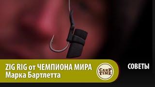 ZIG RIG от ЧЕМПИОНА МИРА Марка Бартлетта СОВЕТЫ