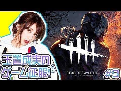【Dead by Daylight】デビュー15周年の記念日は生死を賭けた鬼ごっこ!【玉置成実のゲーム征服!第9回】