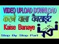 how to make php wapact website tutorials in hindi song अपलोड करने वाली वेबसाइट कैसे बनाते है