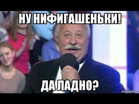 МеМ#1 Якубович: \
