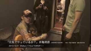情熱100%系シンガーソングライター井亀明彦。 待望のフルアルバム「元気...