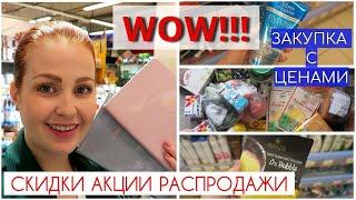 ВЛОГ Покупка продуктов | Акции Скидки Распродажа | Лента H&M Лэтуаль РивГош ♥MamavPudre