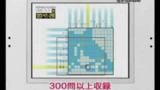Minna no Nintendo Channel - Picross DS JPN Trailer