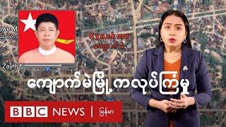 ဦးထိုက်ဇော် လုပ်ကြံခံရမှု နောက်ဆက်တွဲ မေးခွန်းများ - BBC News မြန်မာ