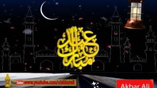Eid al Fitr Mubarak 2017