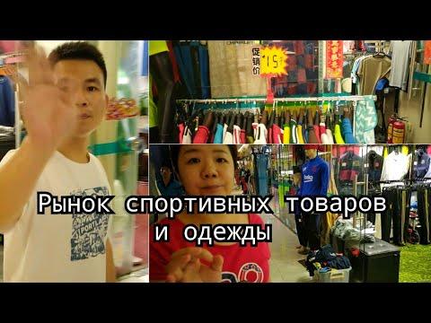 Рынок спортивной одежды Гуанчжоу