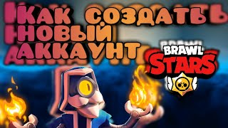 Як створити новий акаунт у Brawl Stars/How to create a new account in Brawl Stars