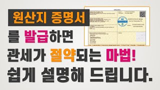 원산지 증명서(Certificate of Origin)…