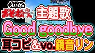 [わ]【えいがのおそ松さん】主題歌「Good goodbye」耳コピ&ボカロ(vo.鏡音リン)